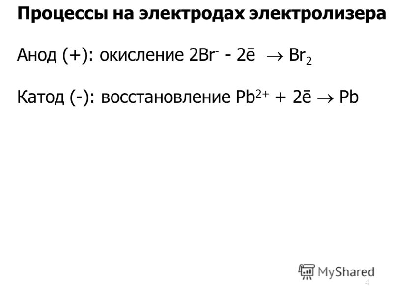 4 Процессы на электродах электролизера Анод (+): окисление 2Br - - 2ē Br 2 Катод (-): восстановление Pb 2+ + 2ē Pb