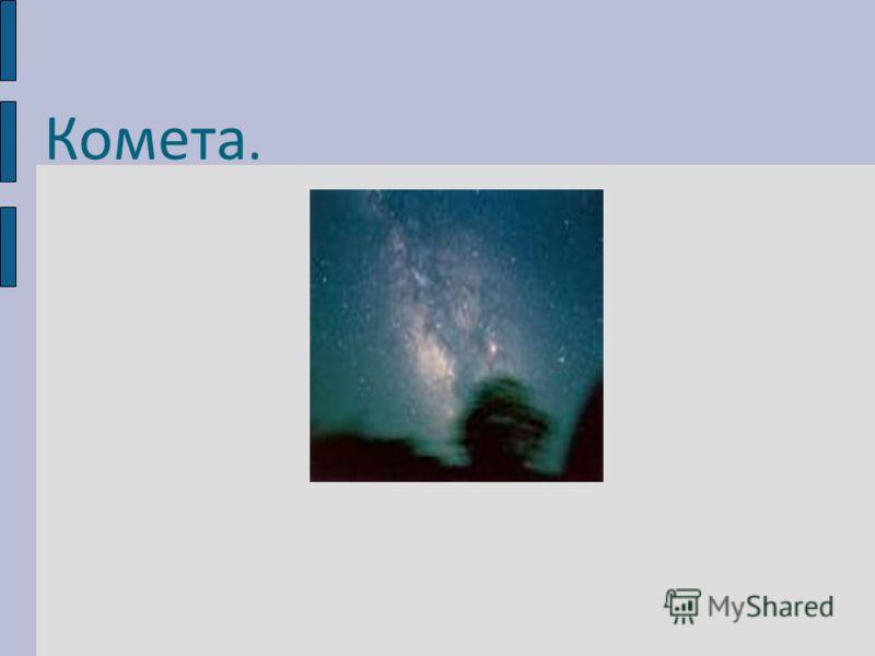 Комета.