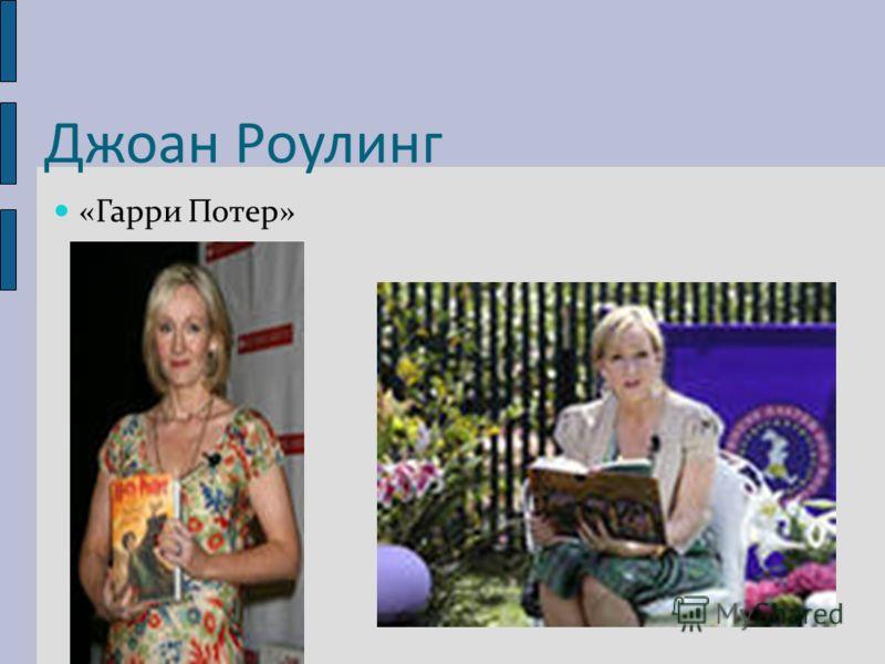 Джоан Роулинг «Гарри Потер»