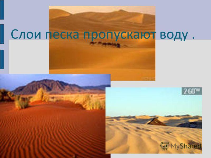 Слои песка пропускают воду.