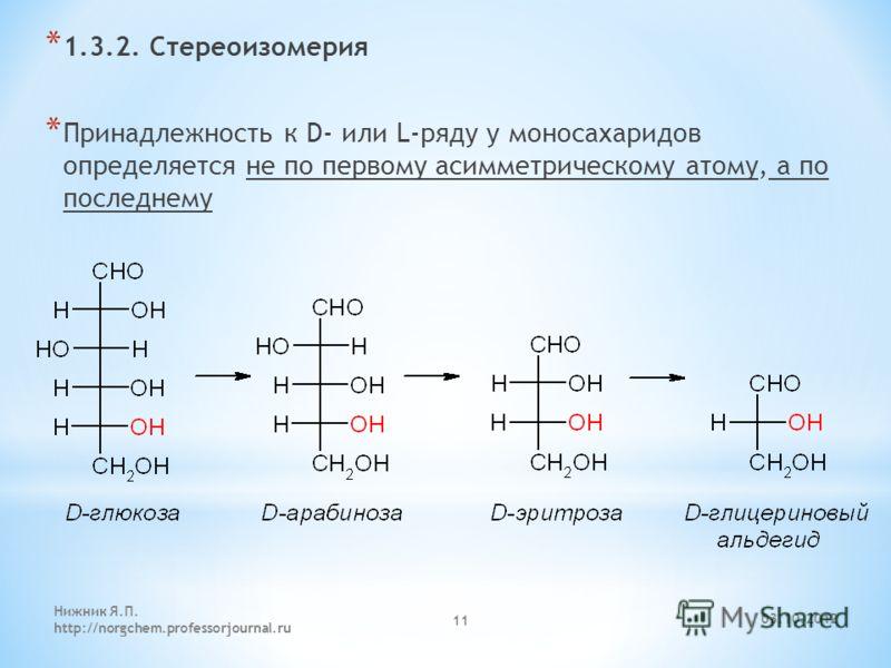 29.07.2012 Нижник Я.П. http://norgchem.professorjournal.ru 11 * 1.3.2. Стереоизомерия * Принадлежность к D- или L-ряду у моносахаридов определяется не по первому асимметрическому атому, а по последнему