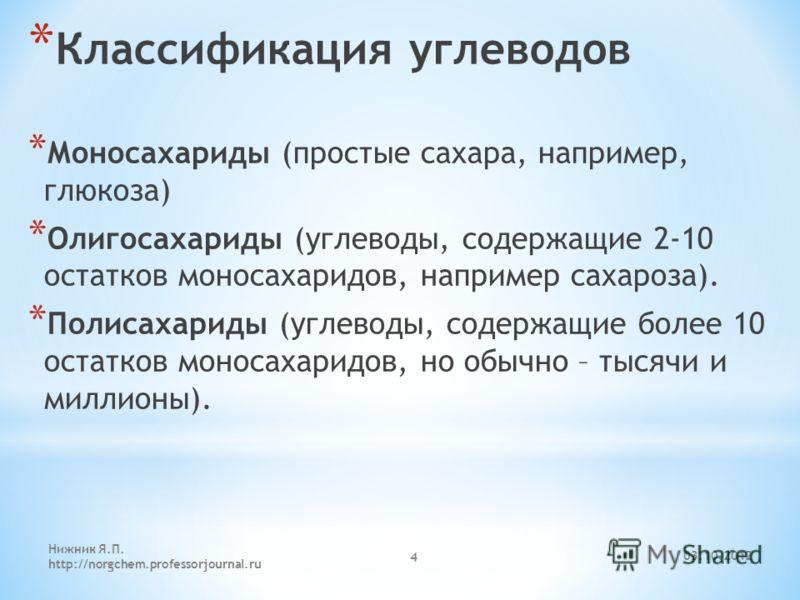 29.07.2012 Нижник Я.П. http://norgchem.professorjournal.ru 4 * Классификация углеводов * Моносахариды (простые сахара, например, глюкоза) * Олигосахариды (углеводы, содержащие 2-10 остатков моносахаридов, например сахароза). * Полисахариды (углеводы,