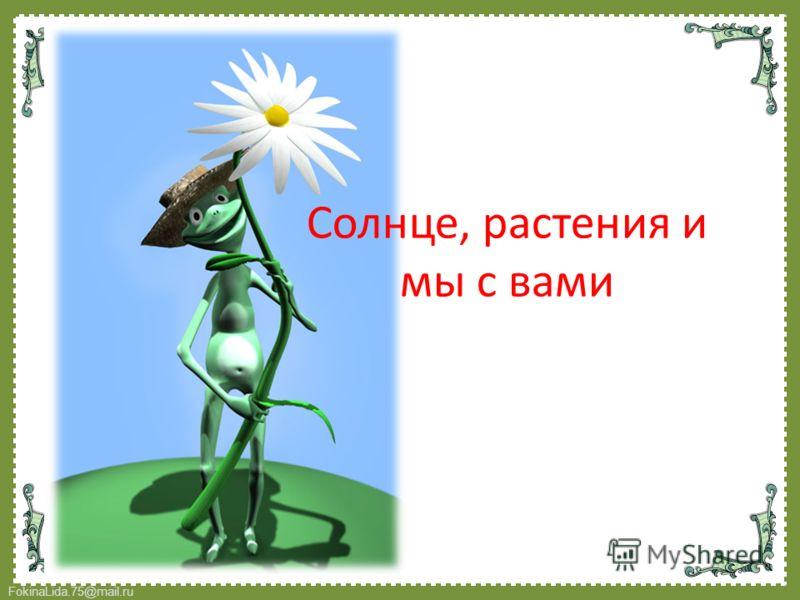 FokinaLida.75@mail.ru Солнце, растения и мы с вами