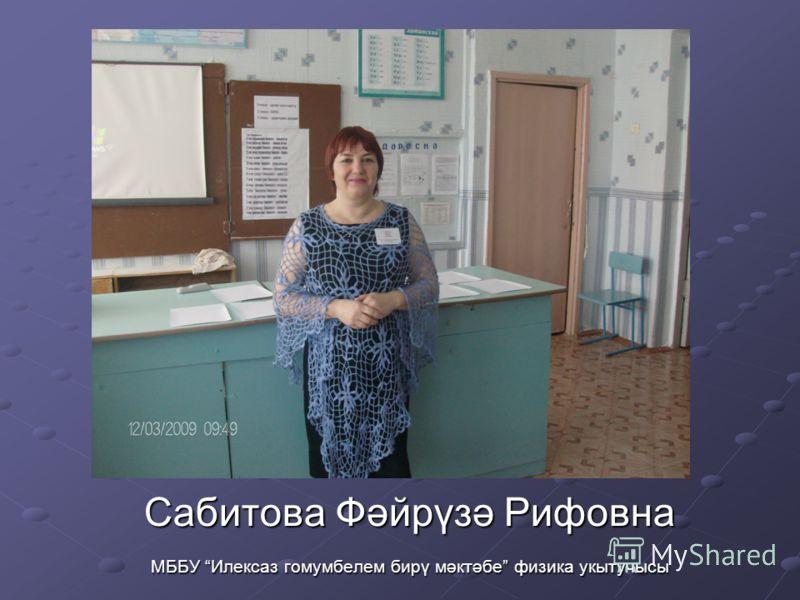 Сабитова Фәйрүзә Рифовна МББУ Илексаз гомумбелем бирү мәктәбе физика укытучысы
