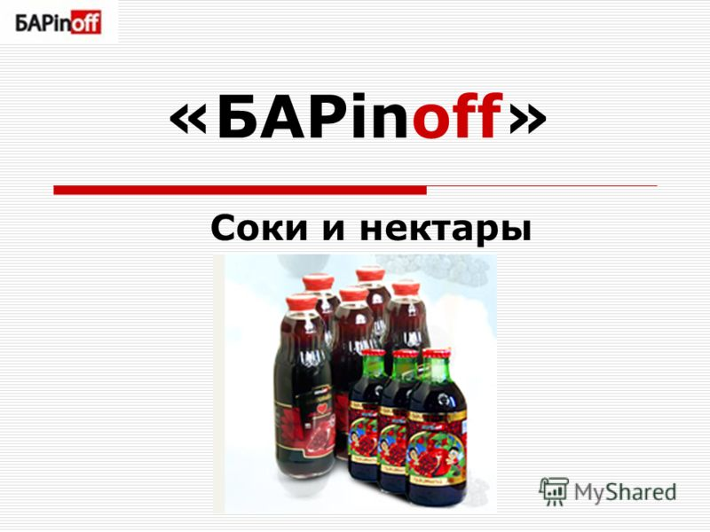 «БАРinoff» Соки и нектары