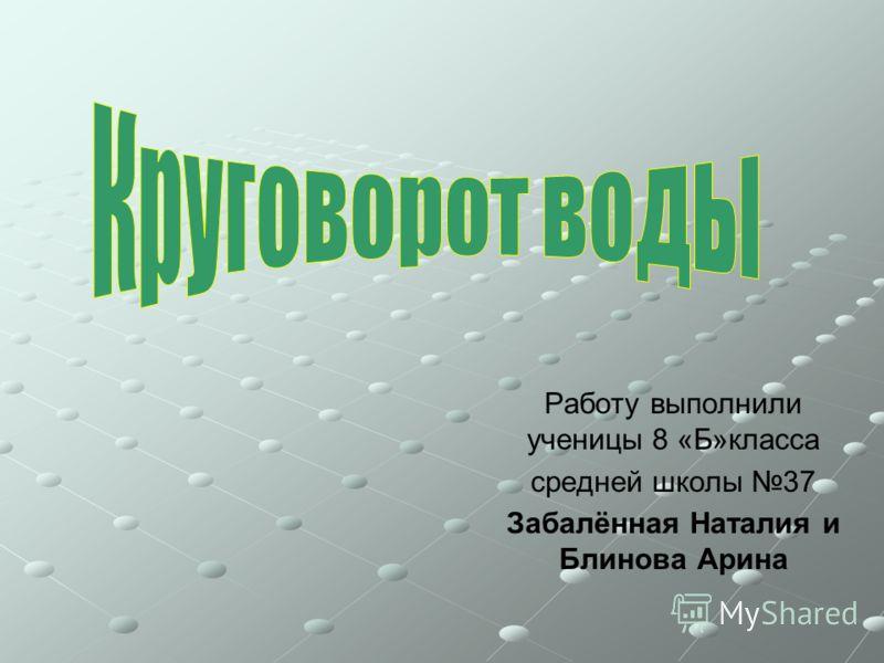 Работу выполнили ученицы 8 «Б»класса средней школы 37 Забалённая Наталия и Блинова Арина