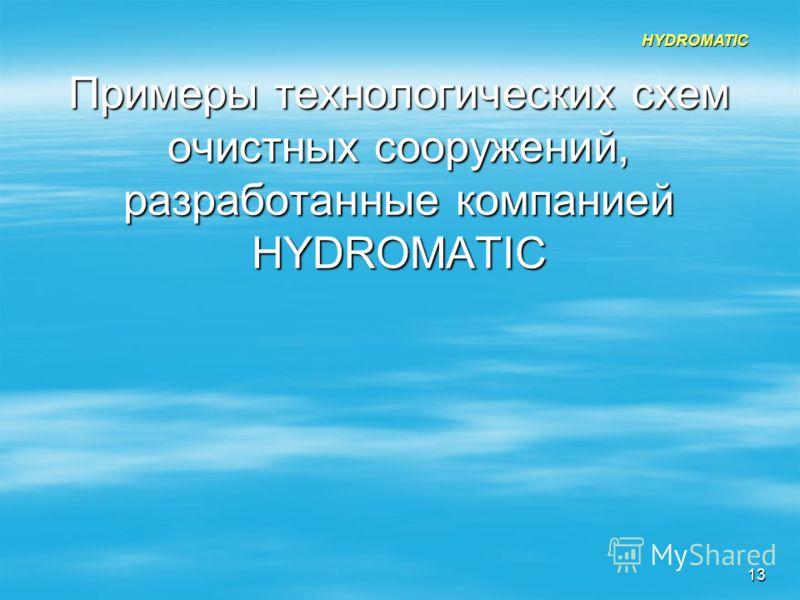 13 Примеры технологических схем очистных сооружений, разработанные компанией HYDROMATIC HYDROMATIC