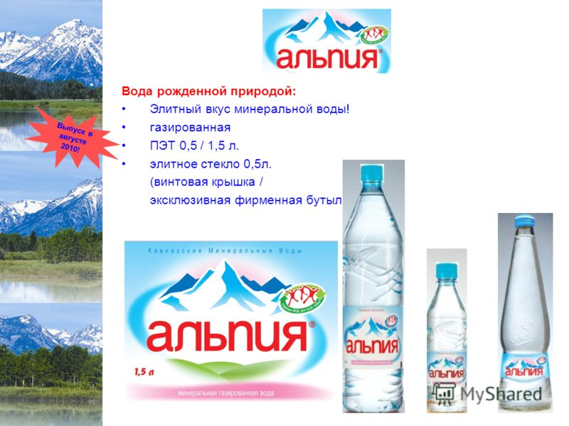 Вода рожденной природой: Элитный вкус минеральной воды! газированная ПЭТ 0,5 / 1,5 л. элитное стекло 0,5л. (винтовая крышка / эксклюзивная фирменная бутылка) Выпуск в августе 2010!