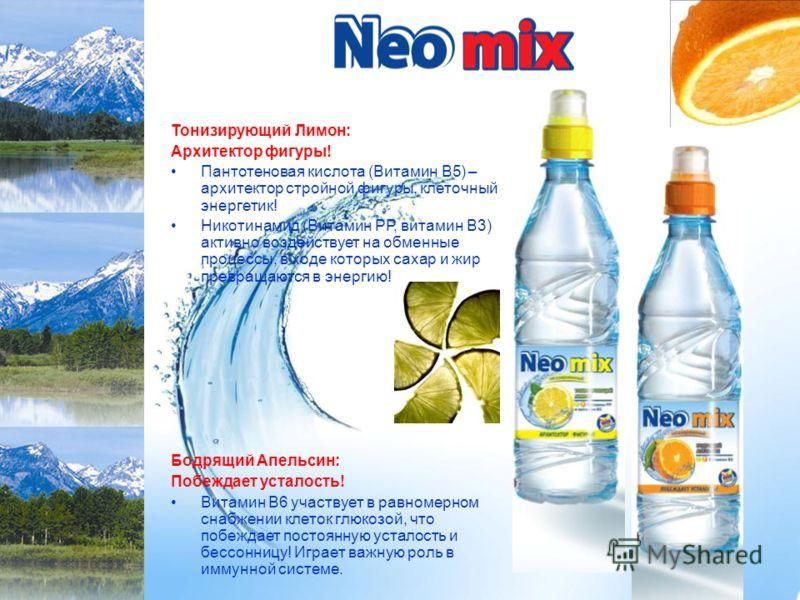 Тонизирующий Лимон: Архитектор фигуры! Пантотеновая кислота (Витамин В5) – архитектор стройной фигуры, клеточный энергетик! Никотинамид (Витамин РР, витамин В3) активно воздействует на обменные процессы, в ходе которых сахар и жир превращаются в энер