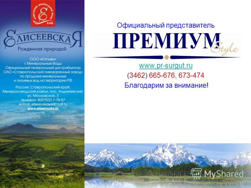 Официальный представитель www.pr-surgut.ru (3462) 665-676, 673-474 Благодарим за внимание!