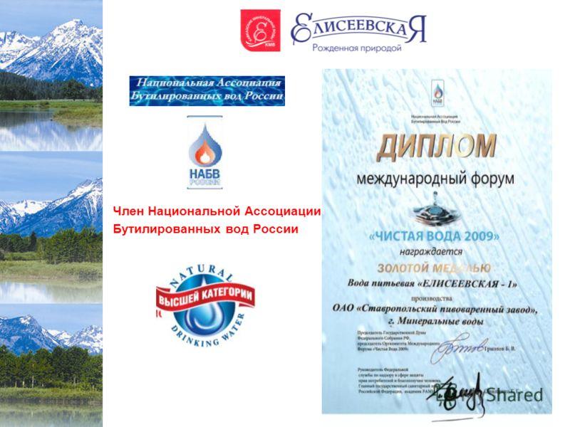 Член Национальной Ассоциации Бутилированных вод России
