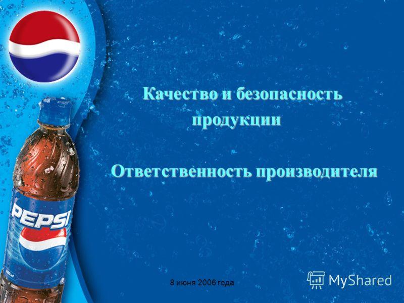8 июня 2006 года1 Качество и безопасность Качество и безопасность продукции продукции Ответственность производителя