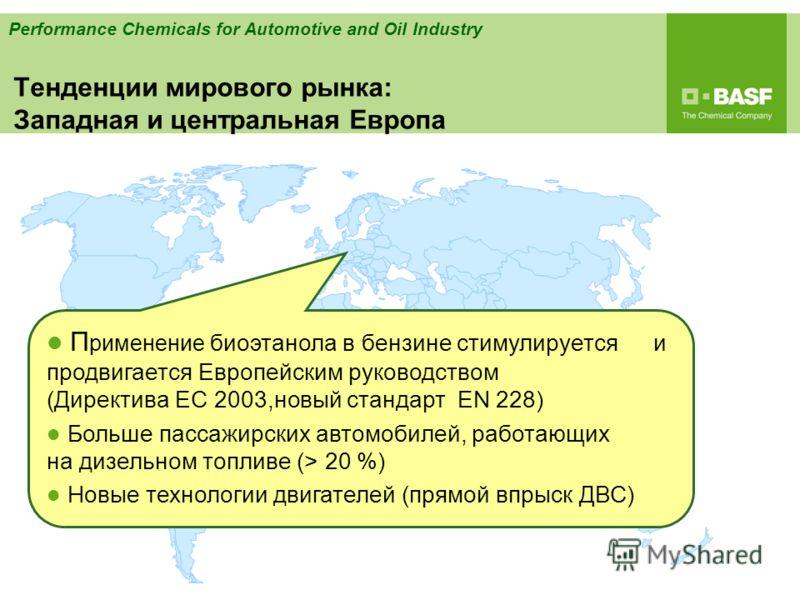 Performance Chemicals for Automotive and Oil Industry Тенденции мирового рынка: Западная и центральная Европа П рименение биоэтанола в бензине стимулируется и продвигается Европейским руководством (Директива ЕС 2003,новый стандарт EN 228) Больше пасс