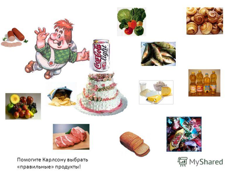 Помогите Карлсону выбрать «правильные» продукты!