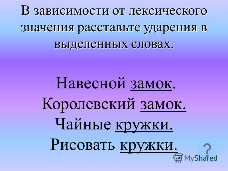 Слова, одинаковые по звучанию и написанию, но разные по значению, называются омонимами.