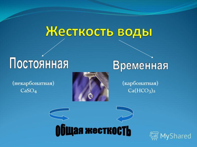 (некарбонатная) (карбонатная) CaSO 4 Ca(HCO 3 ) 2
