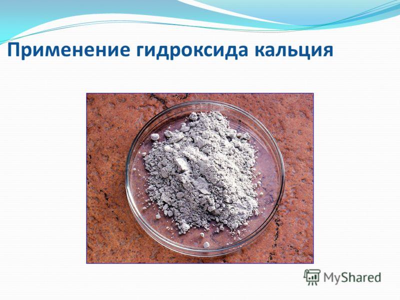 Применение гидроксида кальция