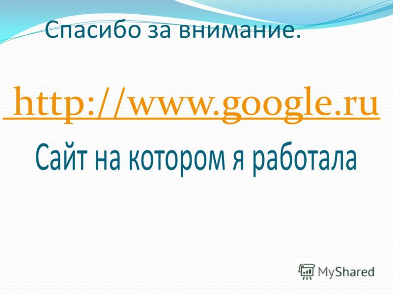 Спасибо за внимание. http://www.google.ru