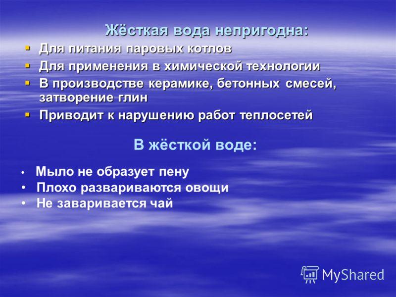 Пресная природная вода ЖЁСТКАЯ МЯГКАЯ ЖЁСТКАЯ МЯГКАЯ