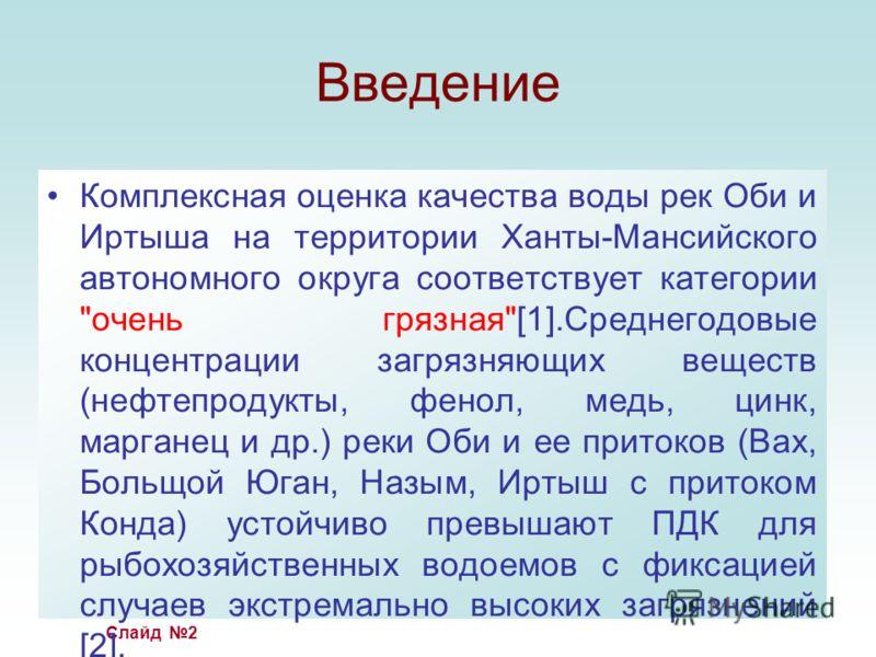 Слайд 2 Введение Комплексная оценка качества воды рек Оби и Иртыша на территории Ханты-Мансийского автономного округа соответствует категории
