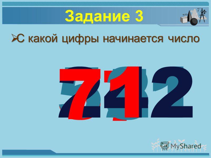 Задание 3 С какой цифры начинается число С какой цифры начинается число 3 7 5 21 2 5 1 2 42 7 1