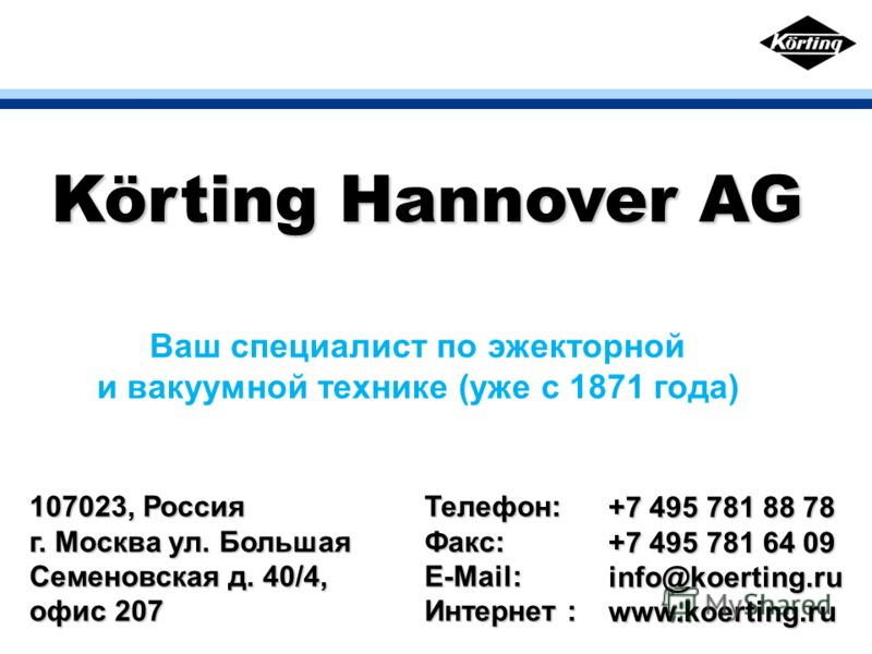 Körting Hannover AG +7 495 781 88 78 +7 495 781 64 09 info@koerting.ru www.koerting.ru Ваш специалист по эжекторной и вакуумной технике (уже с 1871 года) 107023, Россия г. Москва ул. Большая Семеновская д. 40/4, офис 207 Телефон: Факс: E-Mail: Интерн