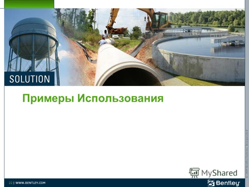 © 2009 Bentley Systems, Incorporated 22 | WWW.BENTLEY.COM Примеры Использования