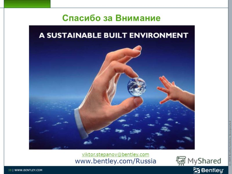 © 2009 Bentley Systems, Incorporated 38 | WWW.BENTLEY.COM Спасибо за Внимание viktor.stepanov@bentley.com www.bentley.com/Russia