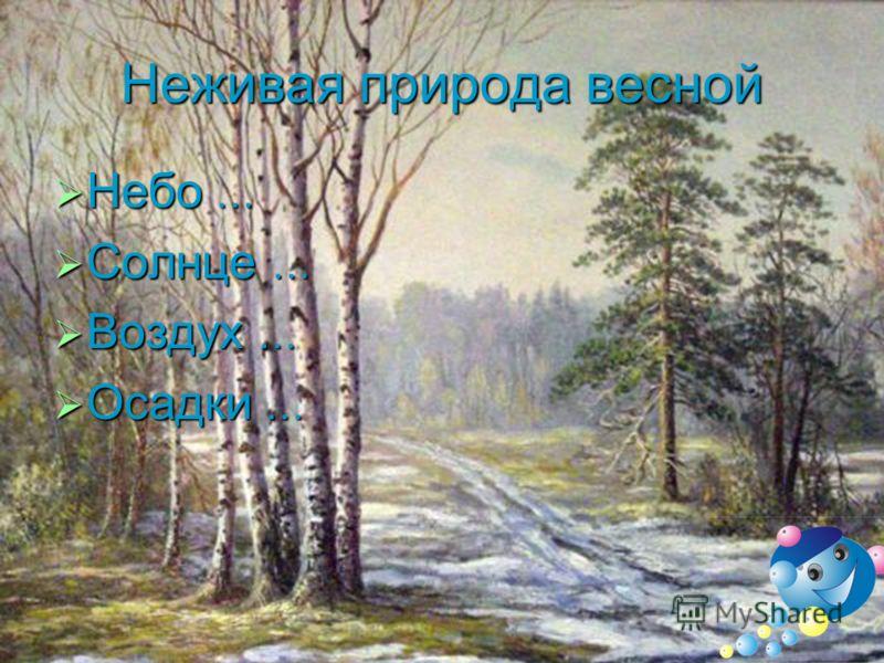 Живая природа зимой Растения … Растения … Звери … Звери … Птицы … Птицы … Насекомые … Насекомые …