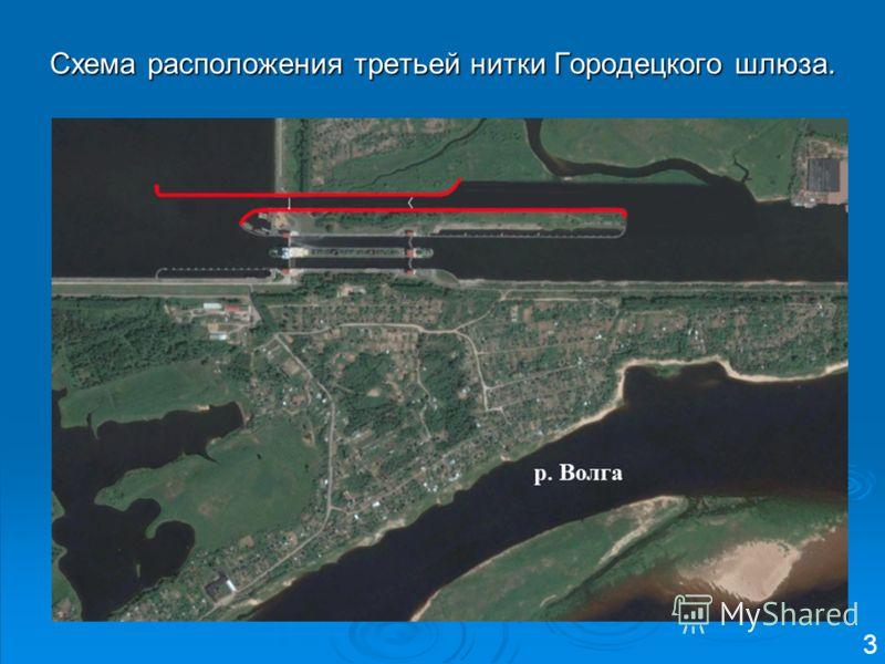 Схема расположения третьей нитки Городецкого шлюза. 3