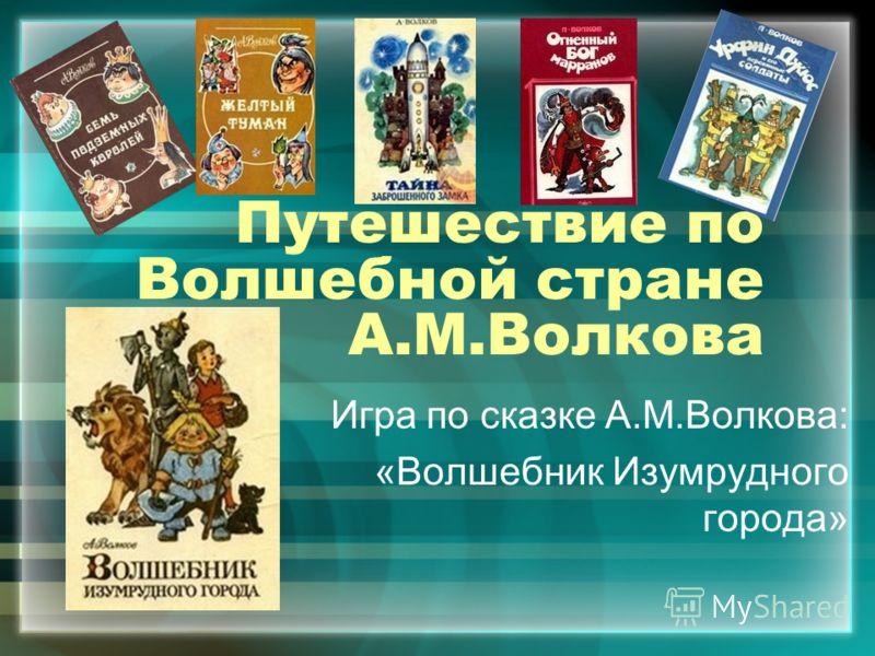 Путешествие по Волшебной стране А.М.Волкова Игра по сказке А.М.Волкова: «Волшебник Изумрудного города»