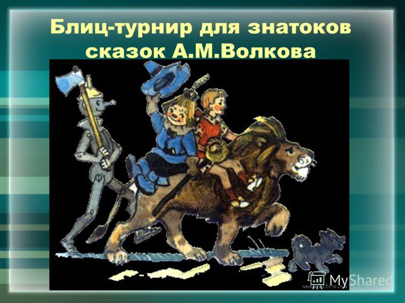 Блиц-турнир для знатоков сказок А.М.Волкова