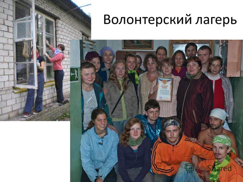 Волонтерский лагерь
