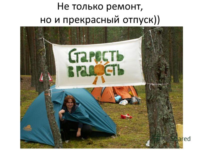 Не только ремонт, но и прекрасный отпуск))