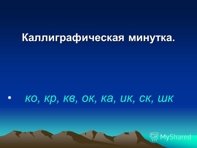 Каллиграфическая минутка. ко, кр, кв, ок, ка, ик, ск, шк