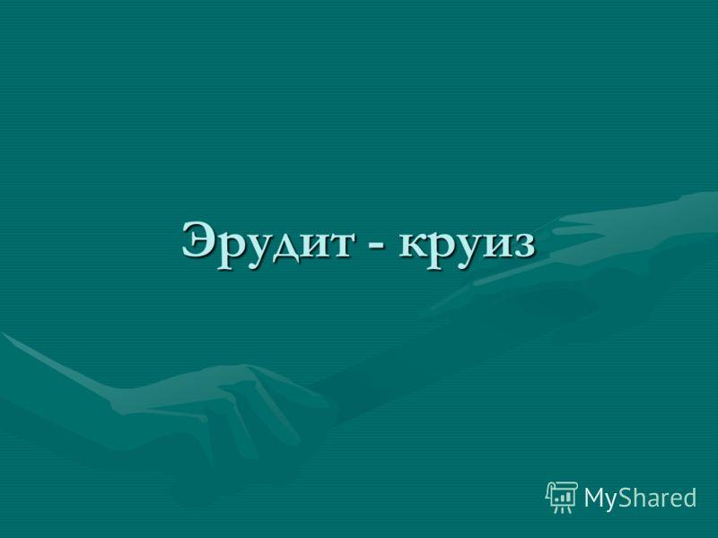 Эрудит - круиз