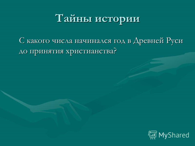 Тайны истории С какого числа начинался год в Древней Руси до принятия христианства?