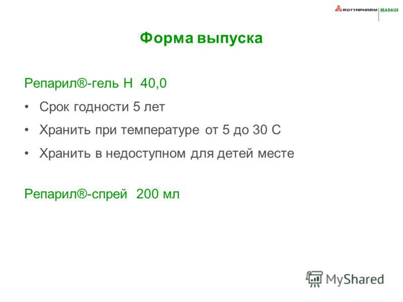 Форма выпуска Репарил®-гель Н 40,0 Срок годности 5 лет Хранить при температуре от 5 до 30 С Хранить в недоступном для детей месте Репарил®-спрей 200 мл