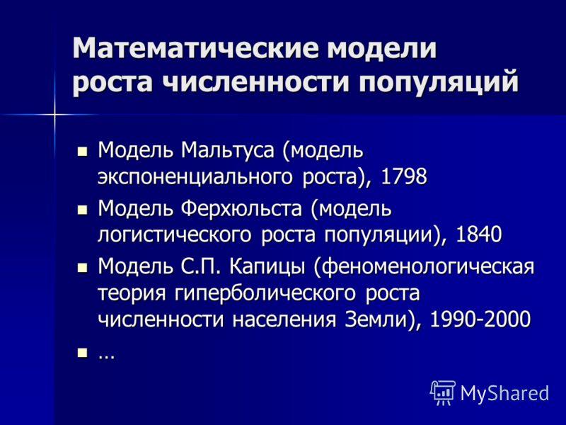 Математические модели роста численности популяций Модель Мальтуса (модель экспоненциального роста), 1798 Модель Мальтуса (модель экспоненциального роста), 1798 Модель Ферхюльста (модель логистического роста популяции), 1840 Модель Ферхюльста (модель