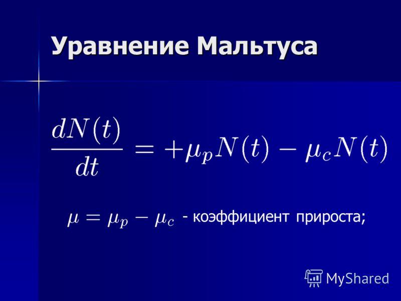 Уравнение Мальтуса - коэффициент прироста;