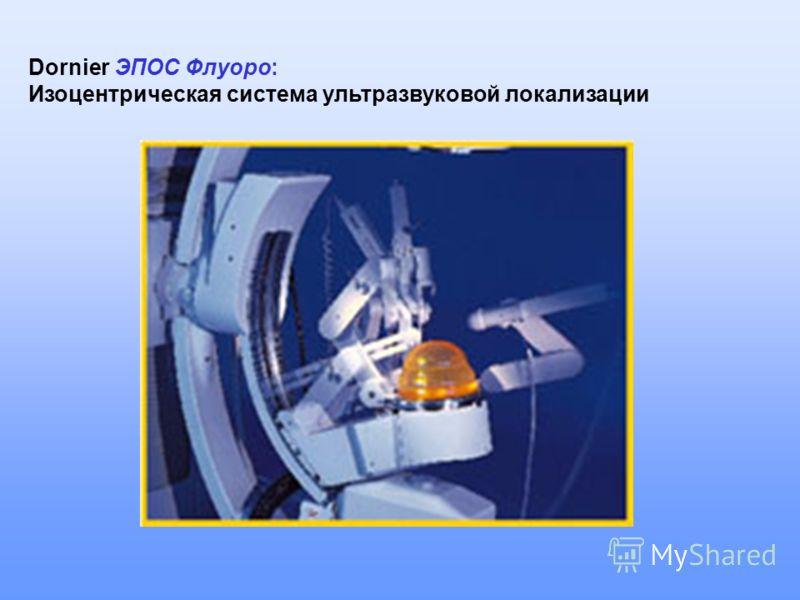 Dornier ЭПОС Флуоро: Изоцентрическая система ультразвуковой локализации