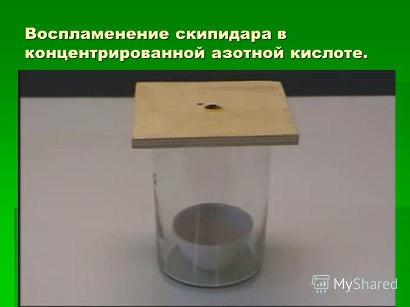 Воспламенение скипидара в концентрированной азотной кислоте.