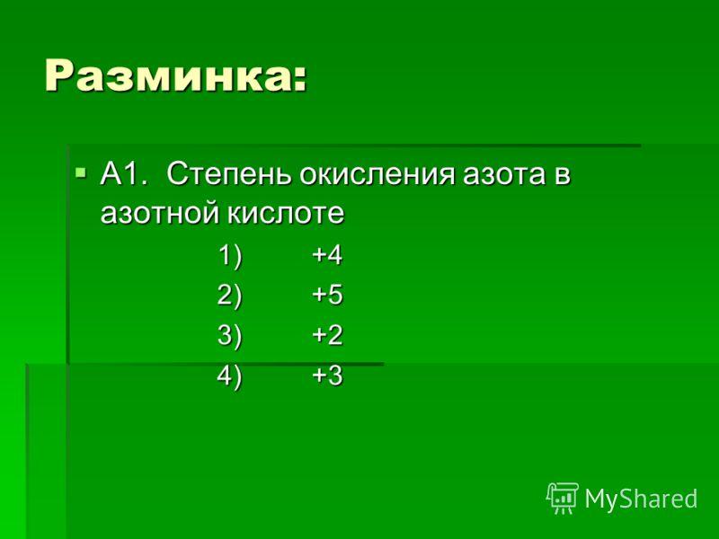 Разминка: А1. Степень окисления азота в азотной кислоте А1. Степень окисления азота в азотной кислоте 1) +4 2) +5 3) +2 4) +3