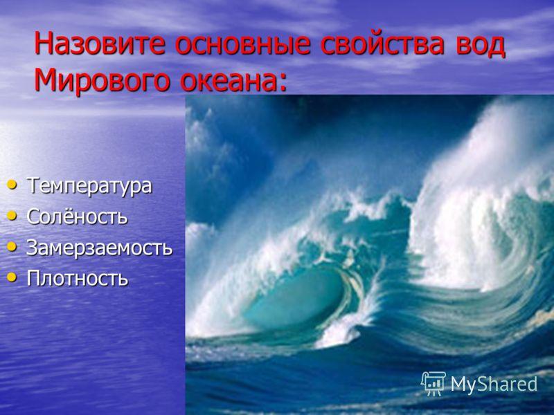 Назовите основные свойства вод Мирового океана: Температура Температура Солёность Солёность Замерзаемость Замерзаемость Плотность Плотность
