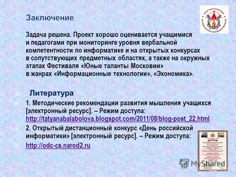 Задача решена. Проект хорошо оценивается учащимися и педагогами при мониторинге уровня вербальной компетентности по информатике и на открытых конкурсах в сопутствующих предметных областях, а также на окружных этапах Фестиваля «Юные таланты Московии»