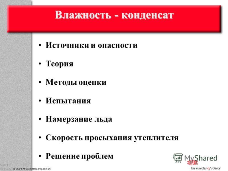 g DuPont Nonwovens 8/17/2012 ® DuPonts registered trademark Slide 1 Влажность - конденсат Источники и опасности Теория Методы оценки Испытания Намерзание льда Скорость просыхания утеплителя Решение проблем
