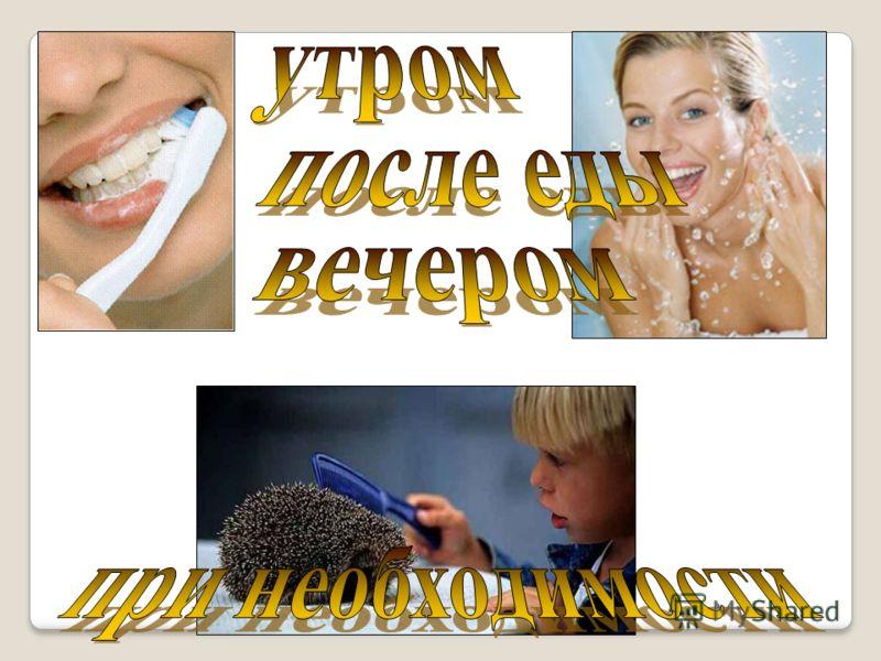 Гигиена - наука о здоровье!