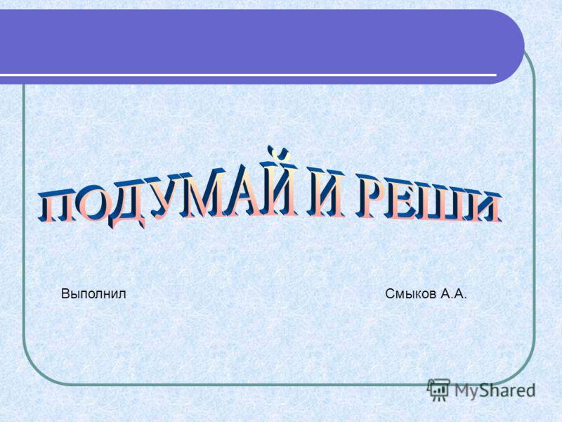 Выполнил Смыков А.А.