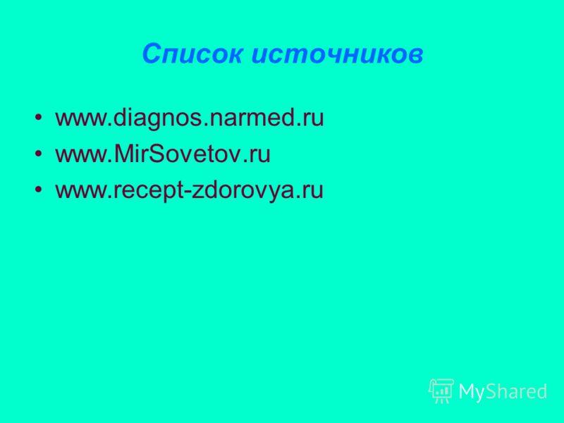Список источников www.diagnos.narmed.ru www.MirSovetov.ru www.recept-zdorovya.ru