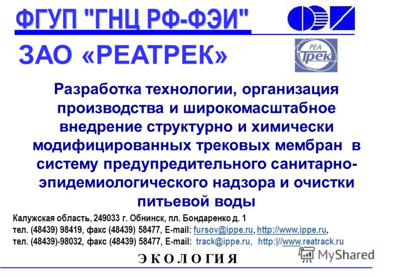 Калужская область, 249033 г. Обнинск, пл. Бондаренко д. 1 тел. (48439) 98419, факс (48439) 58477, E-mail: fursov@ippe.ru, http://www.ippe.ru,fursov@ippe.ruhttp://www.ippe.ru тел. (48439)-98032, факс (48439) 58477, E-mail: track@ippe.ru, http:|//www.r